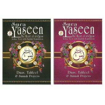 Darul Mughni Publication Sura Yaseen The Heart of al-Quran ArabicText with English Translation (Min 20 Pcs)