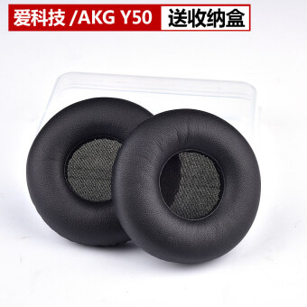 Love technology akg Y50 Y55 headphone sets sponge sets ear cottonear earmuffs leather headset accessories