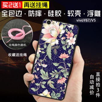 Y67 vivo bbk mobile phone shell v5 full package drop resistancesilicone lanyard mobile phone sets protective sleeve influx of menand women