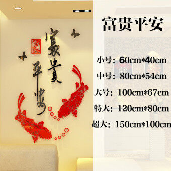 Auspicious crystal acrylic 3D wall sticker