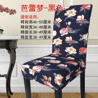 Dining chair cover computer chair cover dining chair sets