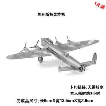 3D metal model adult dimensional jigsaw puzzle handmade production aircraft bomber machine fighting machine desktop Ornaments