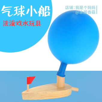Children's wooden toys blowing balloon boat play water toy boat 80after nostalgic classic science experiment early childhood toys