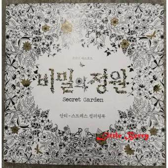 Harga 96 PagesSecret Garden Colouring Book