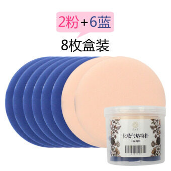 Flower Xi Kui boxed cushion puff universal BB cream foundation dedicated sponge makeup puff on the makeup tools