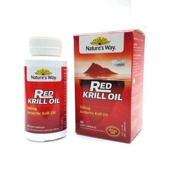 Natures Way Red Krill Oil 500mg 90 Soft Capsules (Expiry date: 31/3/2019)