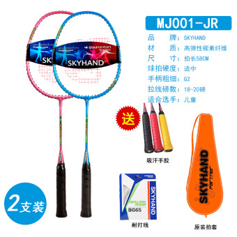 Children's double shot ultralight badminton racket