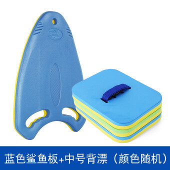 Children's swimming adult swimming kickboard swimming Board