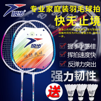 synthetic type badminton racket