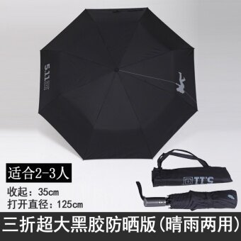 Oversized 511 folding men's umbrella automatic double reinforcedwind to increase vinyl sun umbrella rain or shine dual (Generalthree fold 8 bone oversized sunscreen vinyl edition)