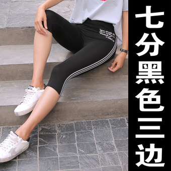 Sports modal black spring and printed bottoming pants (Seven points-black three side) (Seven points-black three side)