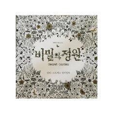 Secret Garden Treasure Hunt Coloring Book (Korea Printed Version)