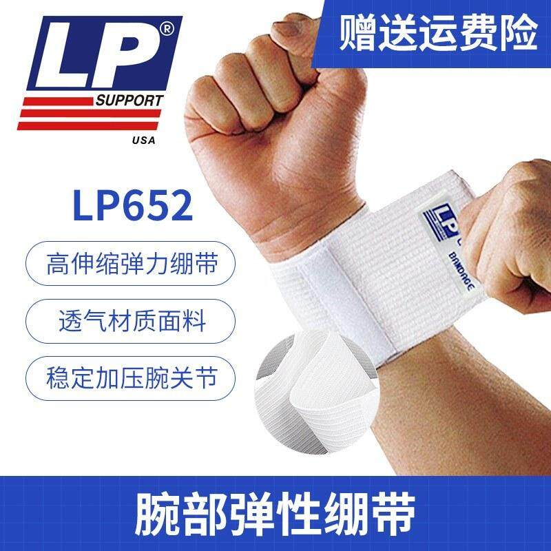 【White single coupon is full】Sports protection elastic bandage men and women basketball adjustable self-adhesive elastic bandage wrist wrist sprain medical white single coupon full reduction average code free shipping insurance + yuan redemption gift