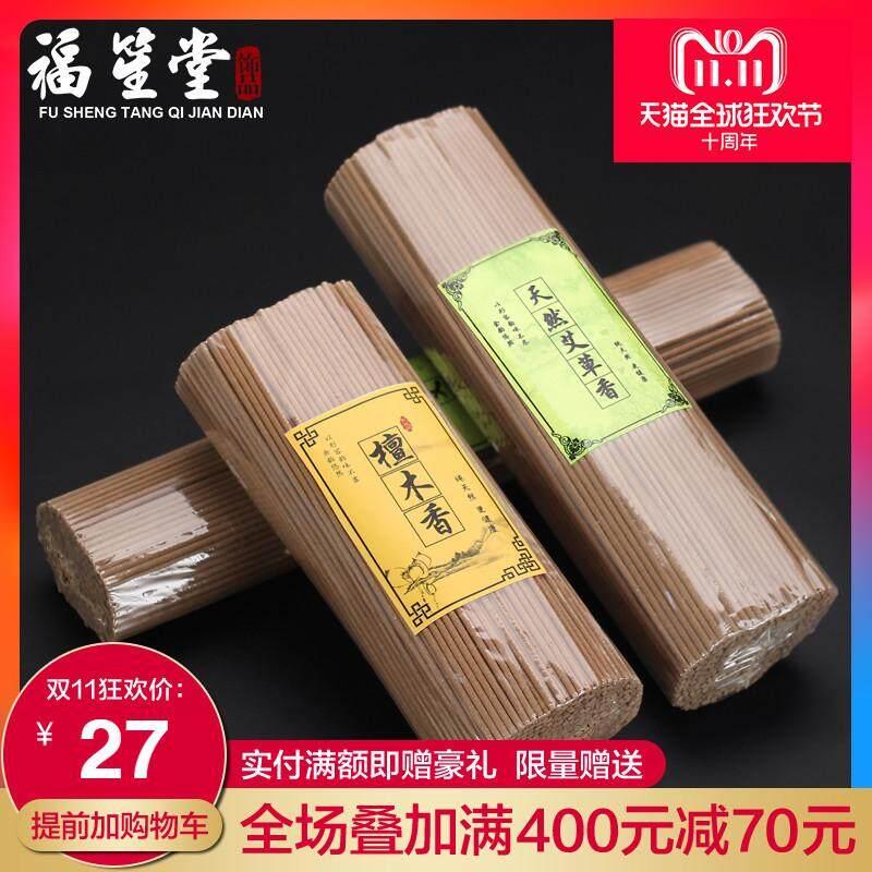 FUSUNTANG Laoshan Sandalwood Joss-stick Chinese Eaglewood Joss-stick Wormwood Natural Long Incense zang fragrant ju Ritual Incense gong fragrant