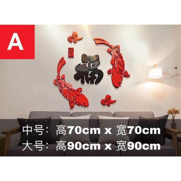 3D Acrylic Wallpaper Chinese New Year Decoration(A-E)亚克力壁纸3