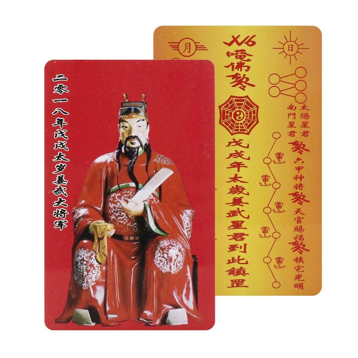 Hình ảnh 2018 Dog Year Tai Sui Amulet Feng Shui Card