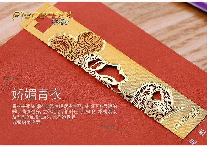 Piececool Creative Metal Bookmark 5(娇媚青衣)