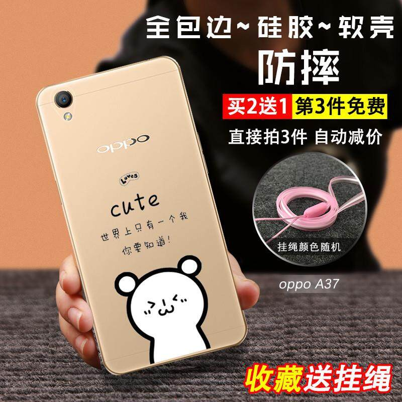 Oppoa 37 cellular phone hull female style the A37 M Huo the gum protect soft set of defend to fall off transparent tide a male 5 inches(The in this world only has 1 I)