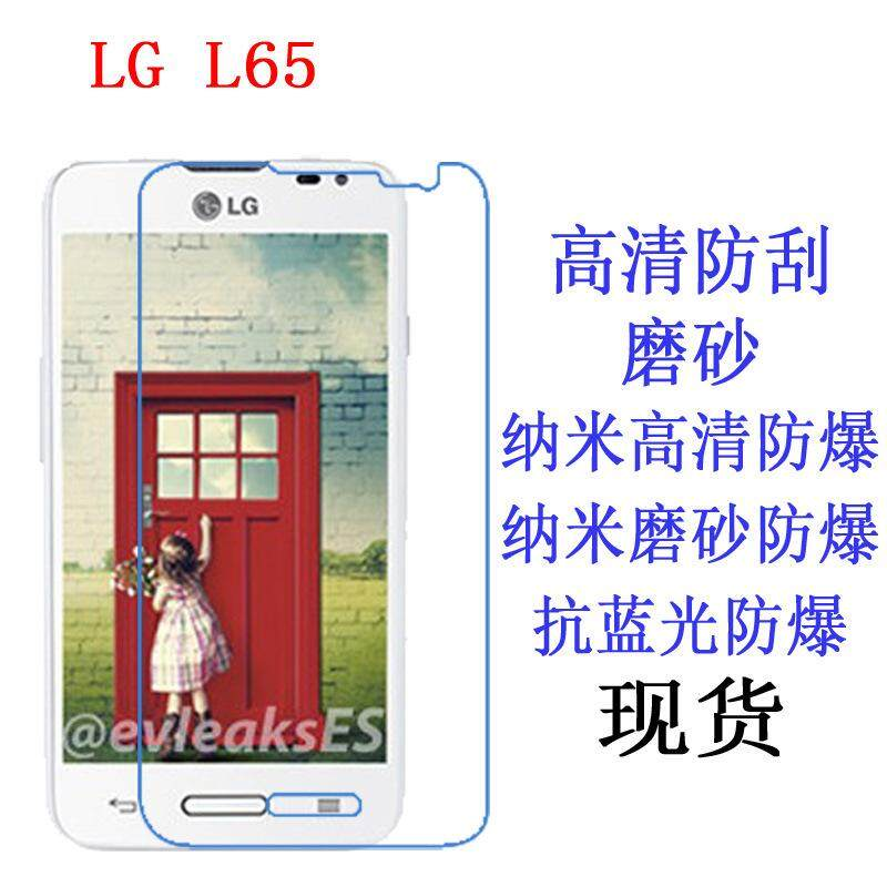 Screen Guard For LG L65 D280 Matte Nano Glass Screen Protector