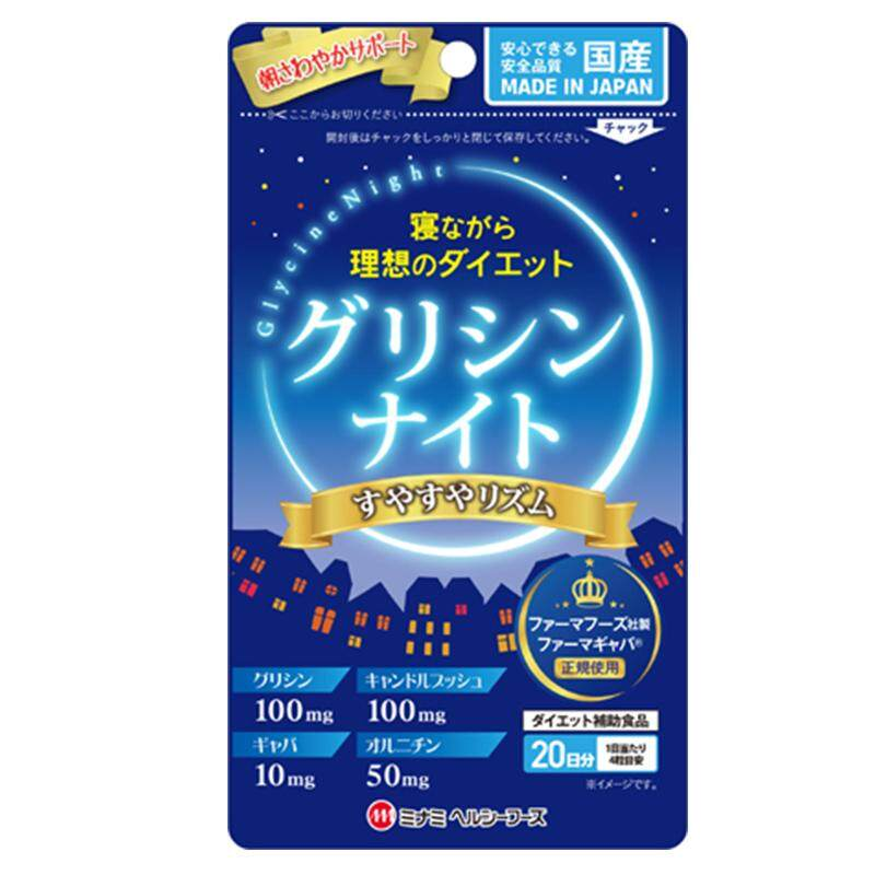 [Shipped from JAPAN] MINAMI_Night Fat Decomposition Tablets 20days / MINAMI_ 20