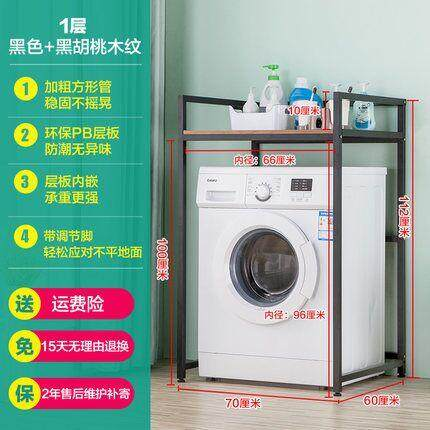 Heart·traeh La Casa Yi Roller Washing Machine Storage Shelf Landing Multi-Functional Storage Shelf Terrace/patio Above Chuangyikongjian Storage By Taobao Collection.