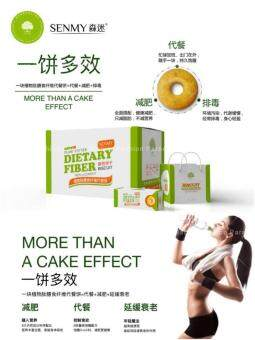 Senmy Plant Peptide Dietary Fiber Replacement Biscuit