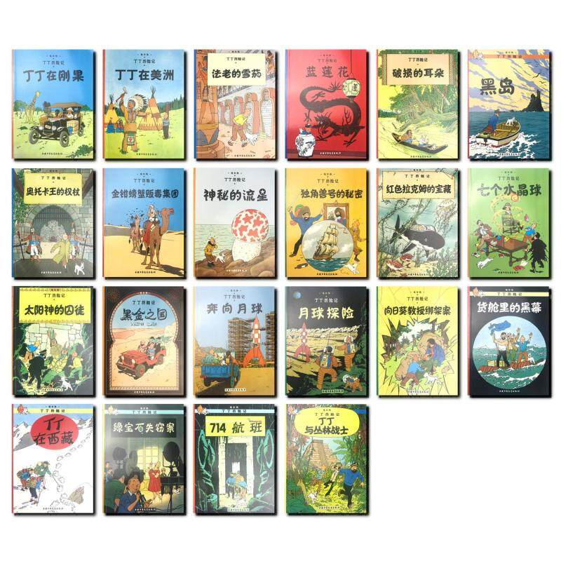 The Adventures of Tintin in Chinese Language 22 Paperback Comics Books Thirty-two-mo Tin Tin Book - intl
