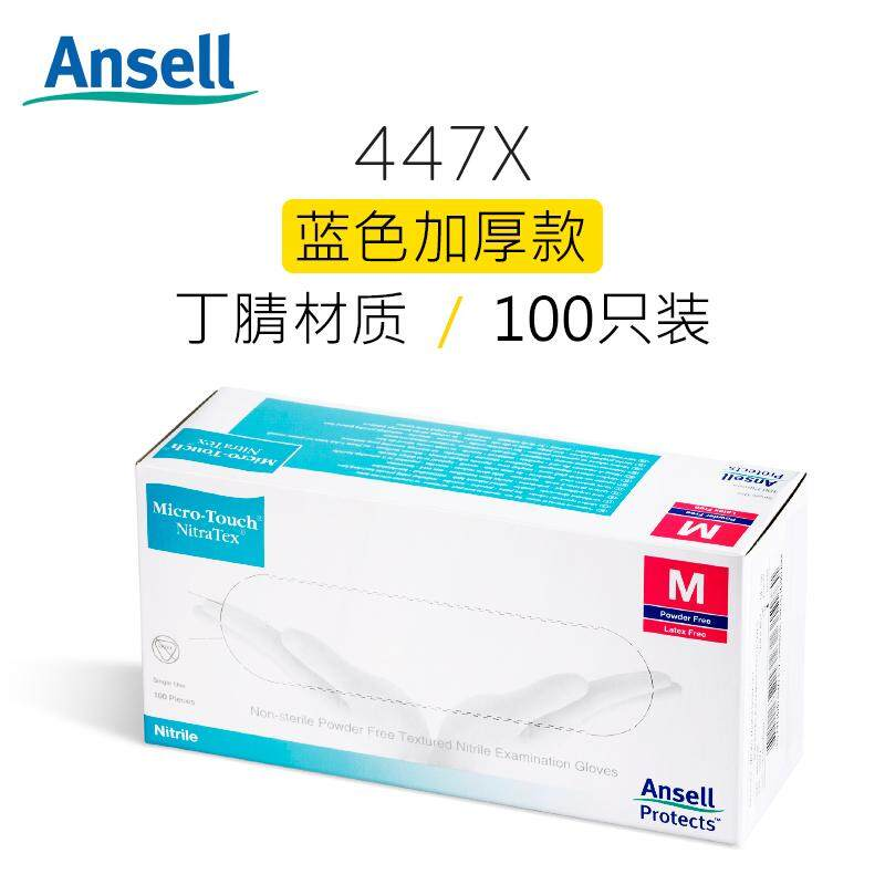 Ansell Disposable Glove Latex Nitrile Rubber Surgery Check Medical Use Catering Gloves Household Waterproof Thick By Taobao Collection.