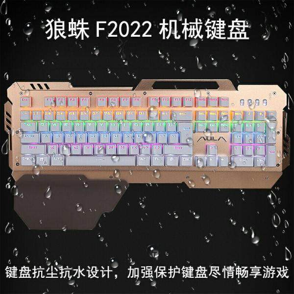 AULA F2009 Plug Axis Internet Cafes Coffee Mechanical Keyboard Dustproof Waterproof Metal 104 Key Keyclick Horse Race Lamp Apex Singapore