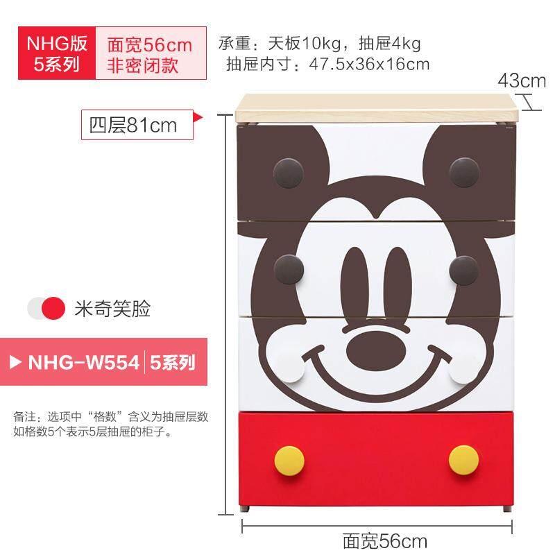 IRIS Iris Disney Mickey Dimension 544 Childrens Cartoon Cabinet Arranges Drawer-type Storage Cabinets