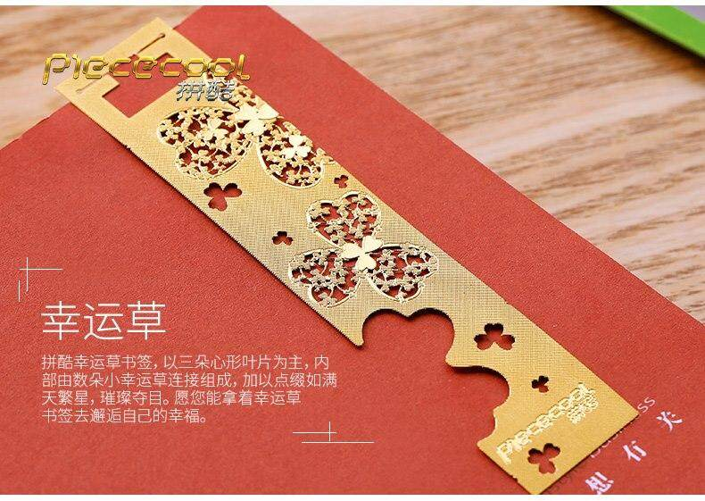 Piececool Creative Metal Bookmark 3(幸运草)