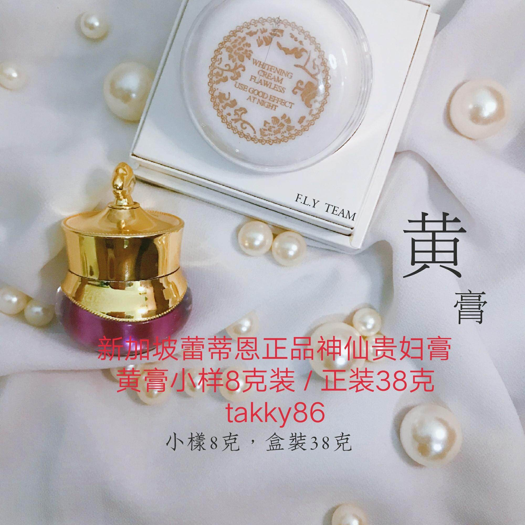 () 8 Singapore Lageon Ladies Placenta Cream (Yellow) 8g