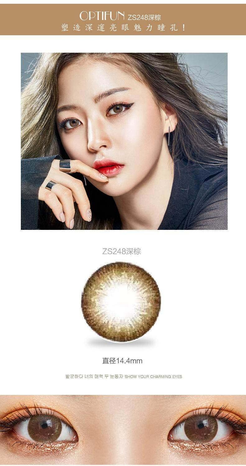 Coloured Cosmetic Contact Lenses Eye Accessory Yearly Color Lens 0 Degree (Retro Brown)
