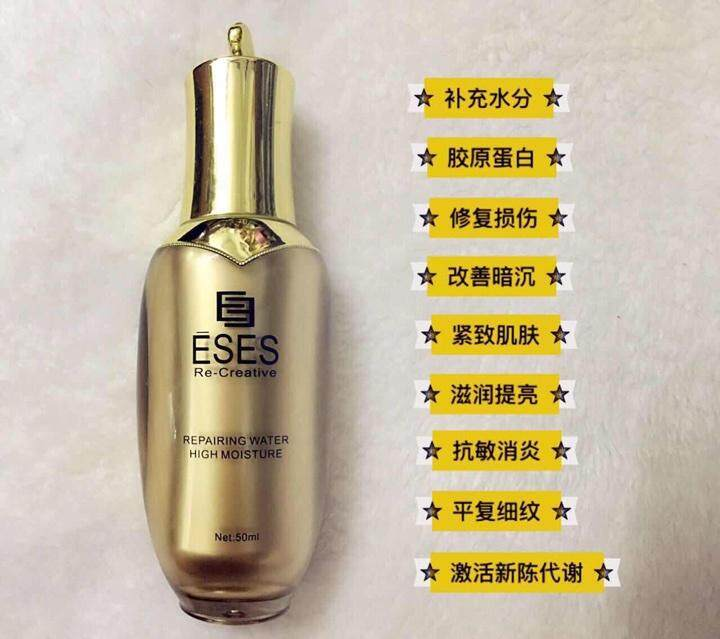 ESES High Moisture Repairing Water 50ml