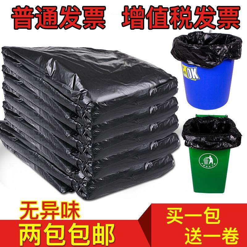 Large Thick Black Plastic Trash Bag By Taobao Collection.