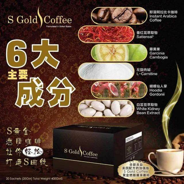 S Gold Coffee 001 Jpg