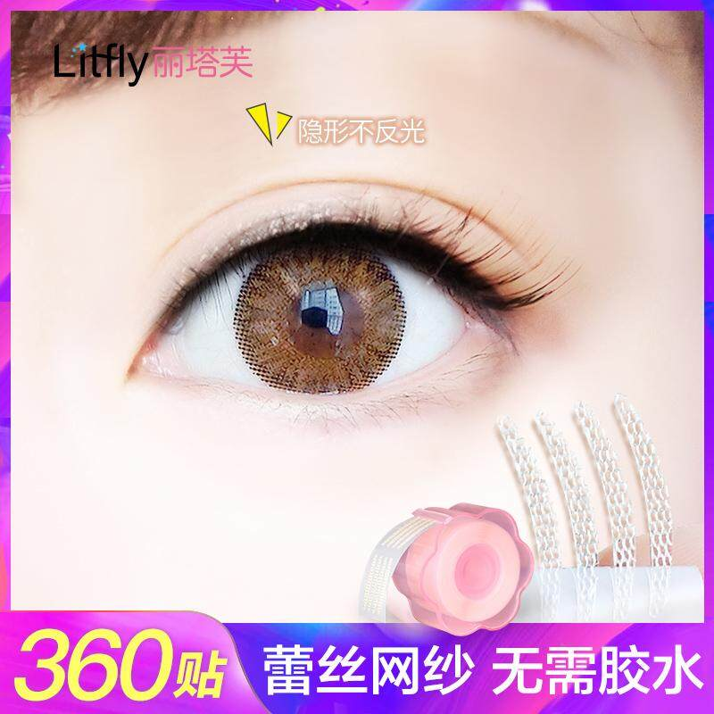 Litfly mesh self-adhesive lace double eyelid tape Philippines