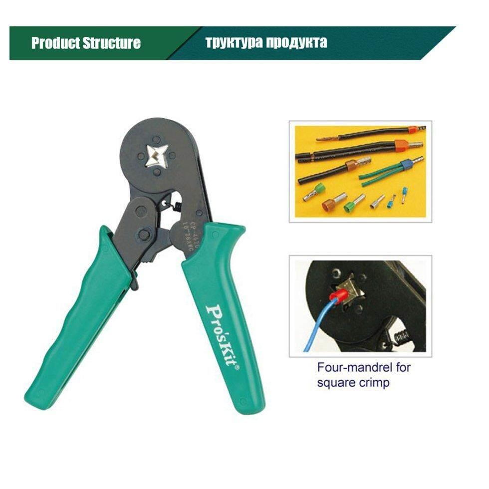 Proskit CP-462G Adjustable Ratcheting Design Square Ferrule Line Pressing Tool