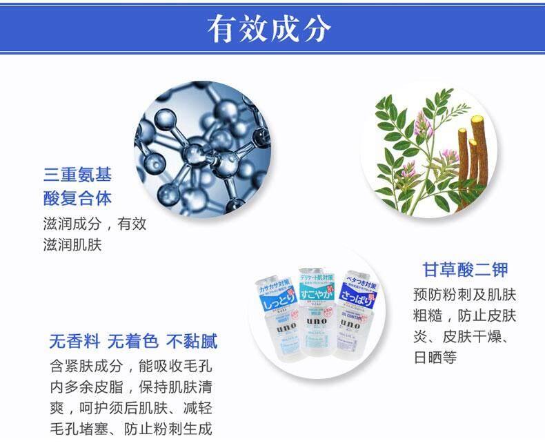 UNO MEN MILD Skin Care Tank 160ml UNO
