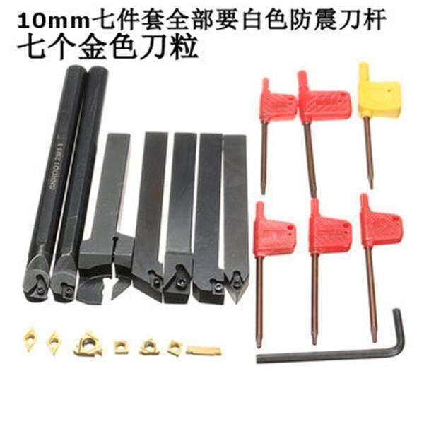 7Pcs 10mm shank Lathe Turning Tool Holder Boring Bar With DCMT CCMT Carbide Insert - intl