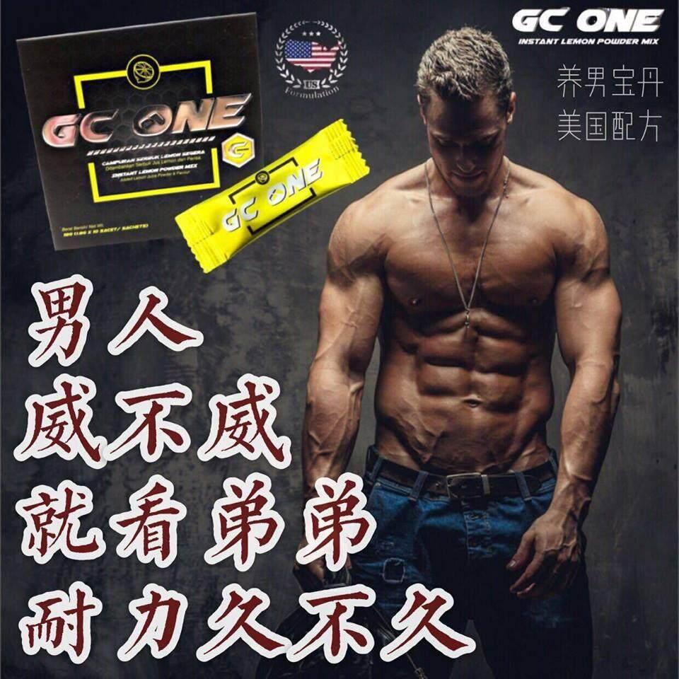 GC One 男性圣品