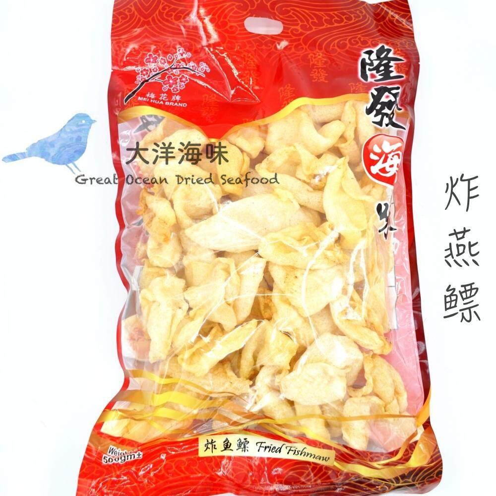 Fried Yan Fish Maw  (1x300g)