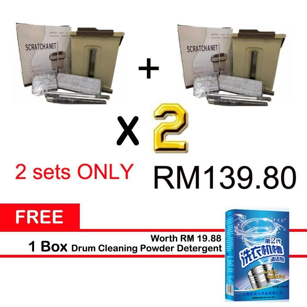 (Buy 2 Free 1)2 Set Hands Free Wash Stainless Steel Microfiber Lazy Flat Floor Scratch Mop Free 1 Box Powder Detergent