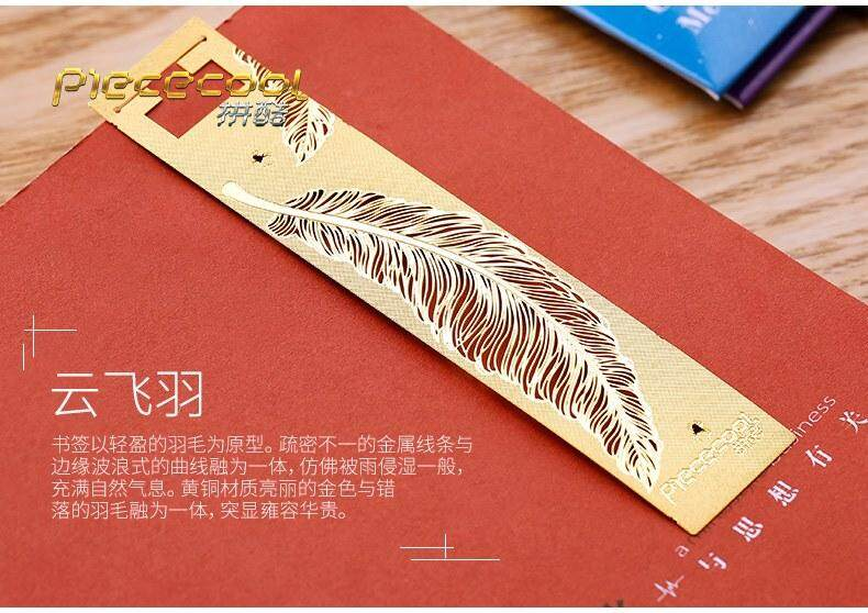 Piececool Creative Metal Bookmark 6(云飞羽)
