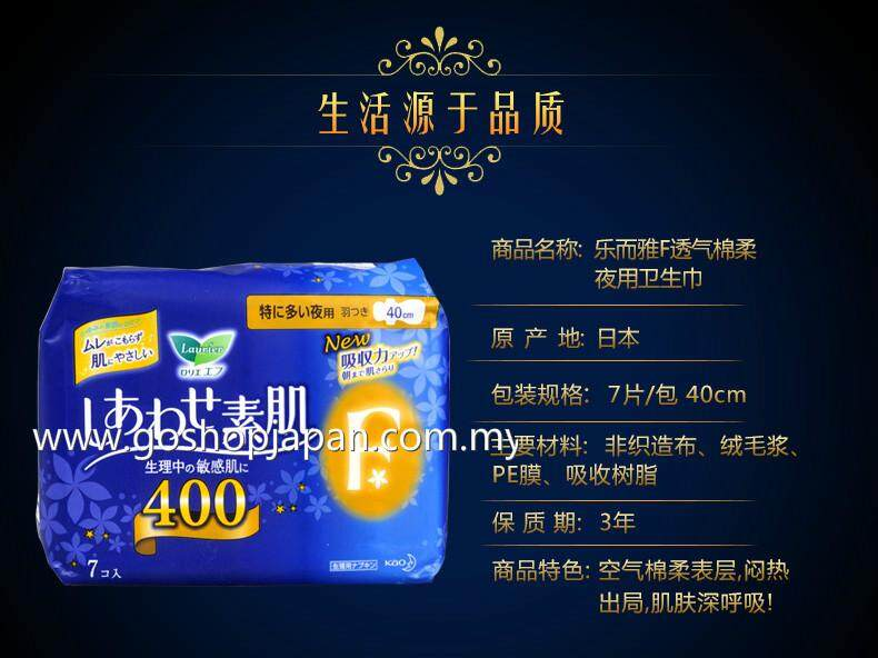 Shipped from JAPANLaurier For Sensitive Skin F Happy Night use Long 40cm with Wing 7pcs Laurier 7