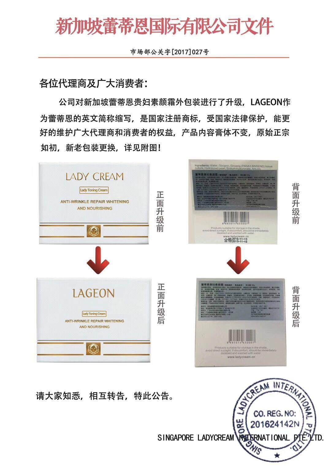 () ()38 (Lageon Box) Singapore Lageon Ladies Placenta Cream (Yellow) 38g