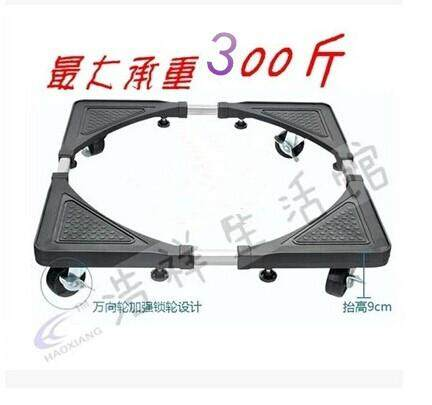 Stainless Steel Washing Machine Brace bing xiang jia Base Interlocking Universal Wheel Removable Regulation Telescopic Brace