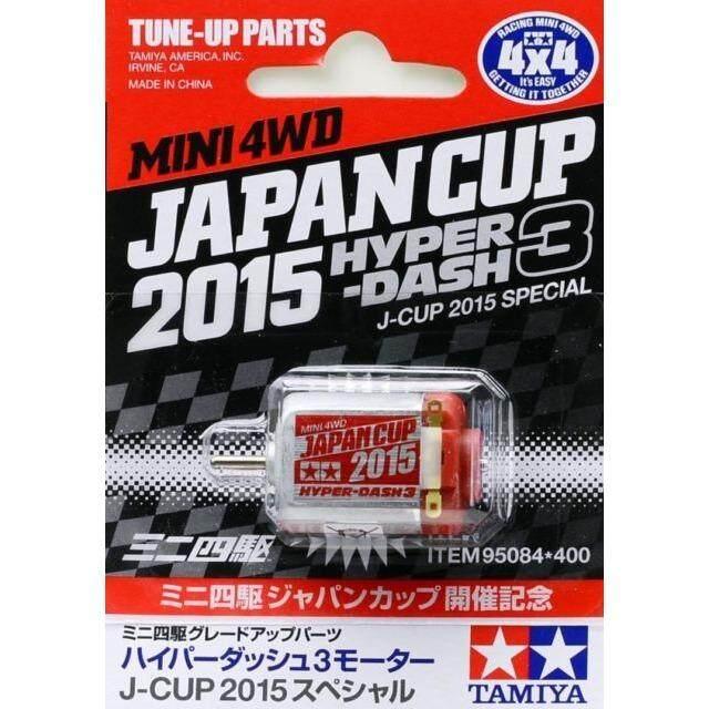 TAMIYA Hyper Dash 3 Motor J-CUP 2015 Special