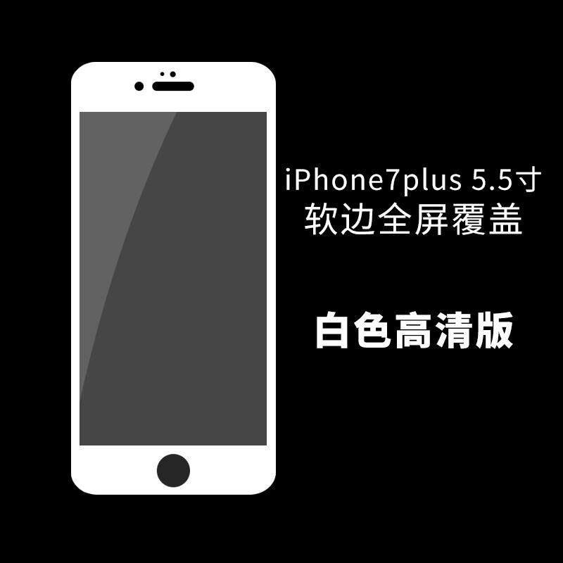 Apple ID 7 Kaca pelindung layar HP iphone 8 layar penuh cakupan Kaca pelindung layar Apple ID 7 plus/8 plus HP asli anti jatuh Anti Meledak pelindung layar pelindung layar 3D permukaan lengkung Sisi Lunak pelindung mata anti blu-ray pelindung layar