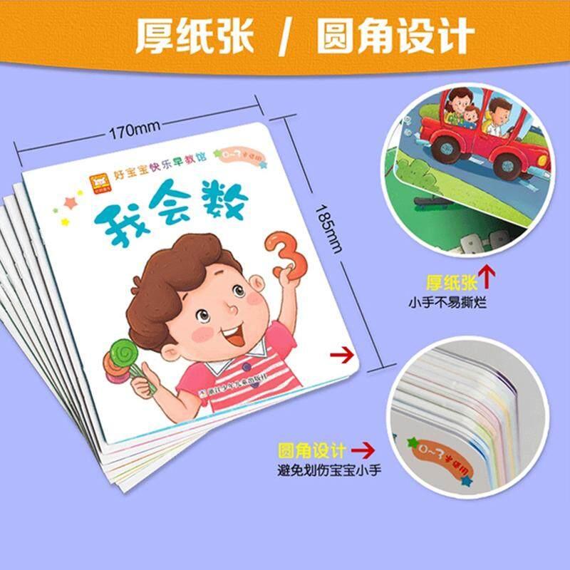 Children Enlightenment Cognitive 8 Books